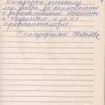 Галина Васильевна Ш.