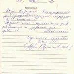 Максим Евгеньевич Р.