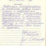 Любовь Михайловна М.