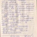 Любовь Николаевна Б.