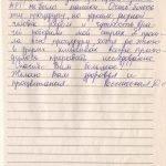 Юлия Сергеевна Р.