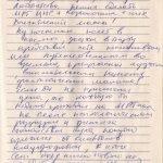 Евгений Евгеньевич У.