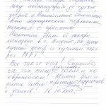 Бабкина Тамара Георгиевна