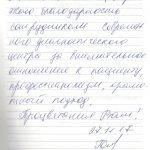 Ирина Евгеньевна Г.