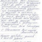 Татьяна Васильевна А.