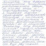 Татьяна Леонидовна Ш.